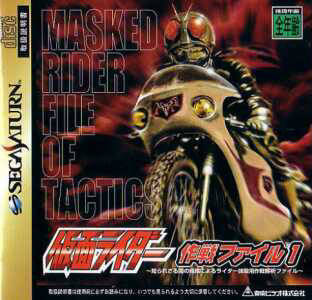 Kamen Rider: Sakusen File 1 - Sega Saturn game