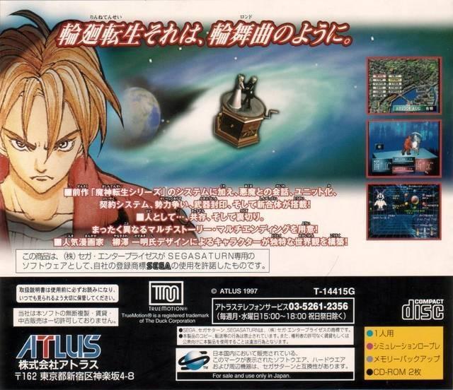 Ronde - Sega Saturn game