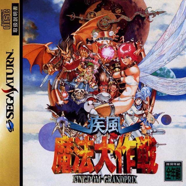 Votre dernière acquisition - Page 23 Sega-saturn-shippuu-mahou-daisakusen-kingdom-grandprix