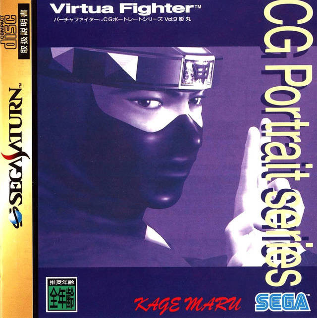 Virtua Fighter CG Portrait Series Vol 9: Kage Maru - Sega