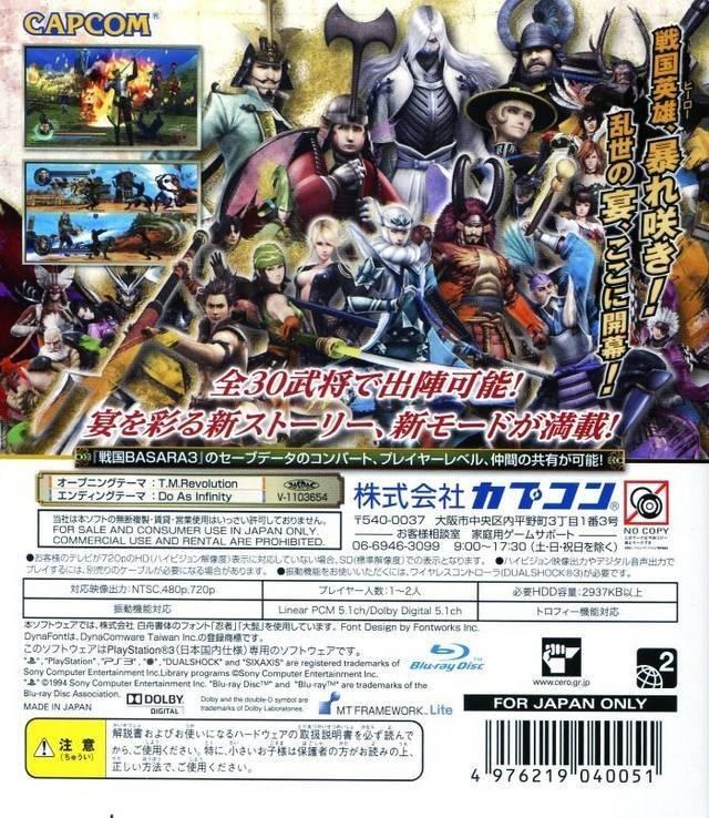 Sengoku Basara 3 Utage - PlayStation 3: PS3 game