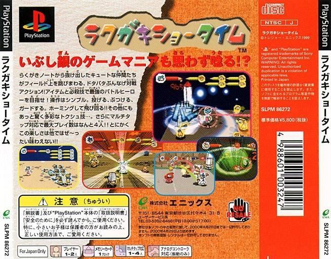 Rakugaki Showtime - Playstation game