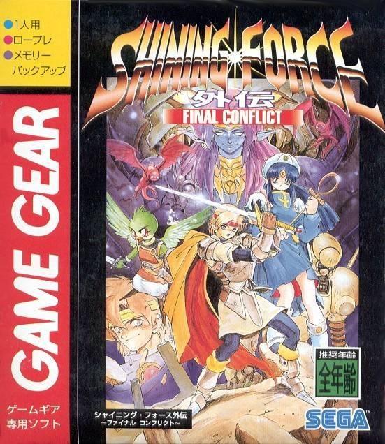 Shining Force III: Final Conflict - SEGA Game Gear