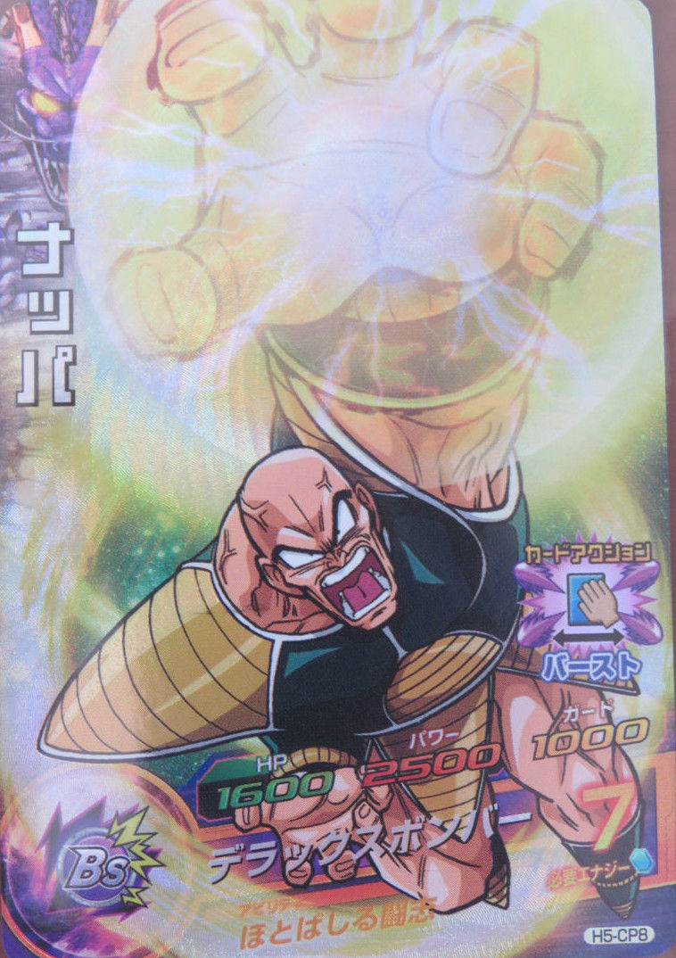 Dragon Ball Heroes H5-CP5